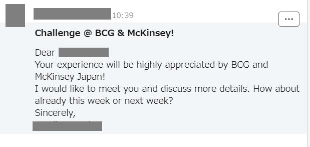 BCGやマッキンゼーなどの大手の案件ごろごろ